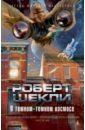 Шекли Роберт В темном-темном космосе роберт шекли где не ступала нога человека гражданин в космосе паломничество на землю