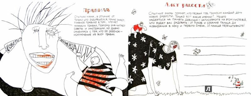 Иллюстрация 1 из 7 для Мамские советы. Книга для новорожденных мам - Женя Арабкина | Лабиринт - книги. Источник: Лабиринт