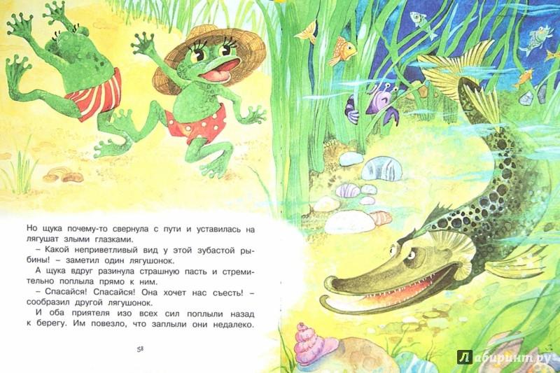 Иллюстрация 1 из 26 для Мамины сказки - Лилия Носова | Лабиринт - книги. Источник: Лабиринт
