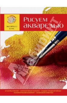 Рисуем акварелью. Экспресс-курс рисуем цветы акварелью