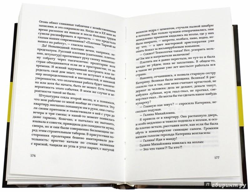 Иллюстрация 1 из 51 для Легкие миры - Татьяна Толстая | Лабиринт - книги. Источник: Лабиринт