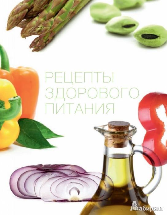 Иллюстрация 1 из 32 для 100 самых полезных продуктов - Александра Кардаш | Лабиринт - книги. Источник: Лабиринт