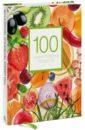 Кардаш Александра 100 самых полезных продуктов александра кардаш 100 самых полезных продуктов