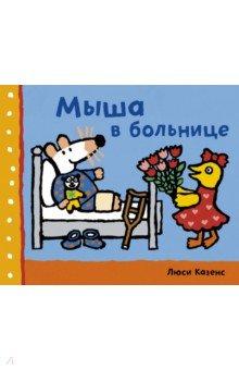 Книга Мыша в больнице. Казенс Люси