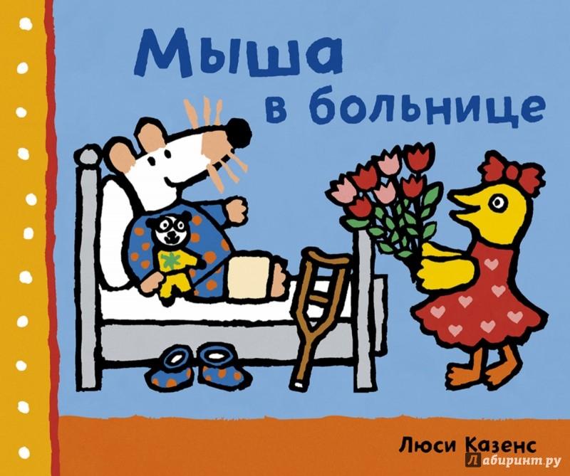 Иллюстрация 1 из 32 для Мыша в больнице - Люси Казенс | Лабиринт - книги. Источник: Лабиринт