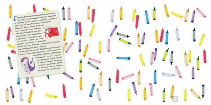 Иллюстрация 1 из 28 для Мелки объявили забастовку - Дрю Дэйуолт | Лабиринт - книги. Источник: Лабиринт