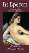 История любви в истории Франции. Книга 8. Наполеон и Мария-Луиза