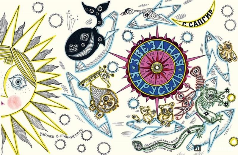 Иллюстрация 1 из 96 для Звёздная карусель - Генрих Сапгир   Лабиринт - книги. Источник: Лабиринт