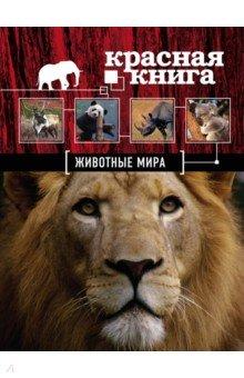 Красная книга. Животные мира моя книга о животных