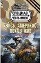 Тамоников Александр Александрович Учись, америкос, пока я жив