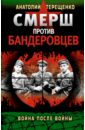 Терещенко Анатолий Степанович СМЕРШ против бандеровцев. Война после войны