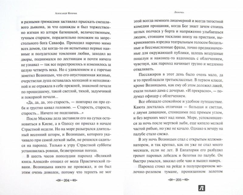 Иллюстрация 1 из 8 для В Крыму - Александр Куприн | Лабиринт - книги. Источник: Лабиринт