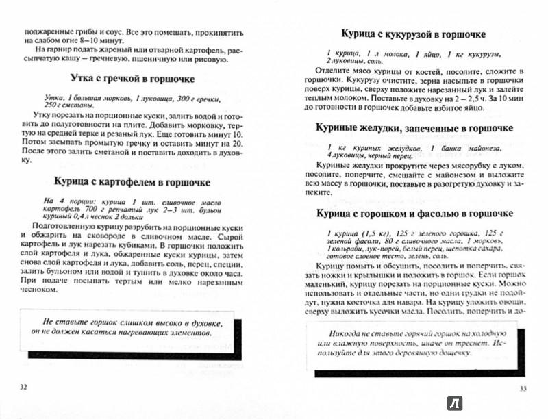 Иллюстрация 1 из 3 для Вкуснятина в горшочках - Владимир Хлебников   Лабиринт - книги. Источник: Лабиринт