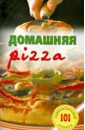 Хлебников Владимир Домашняя pizza. Рецепты мирового класса отсутствует лучшие рецепты овощная и грибная пицца