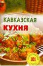 Обложка Кавказская кухня