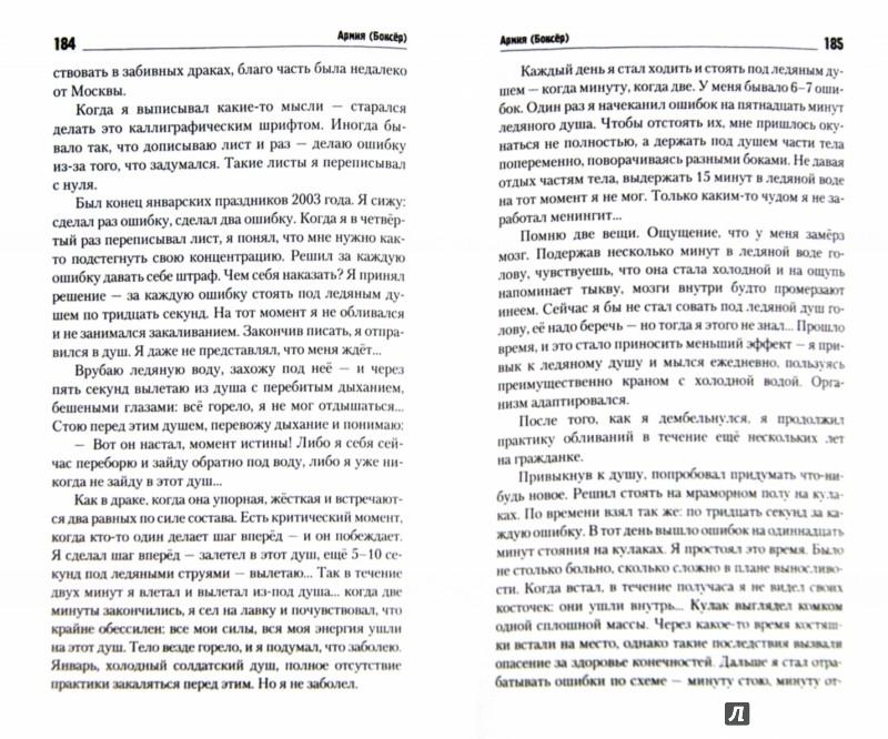 Иллюстрация 1 из 3 для Записки на краях шарфа - Александр Дым   Лабиринт - книги. Источник: Лабиринт