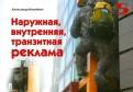 Наружная, внутренняя, транзитная реклама: практическое пособие