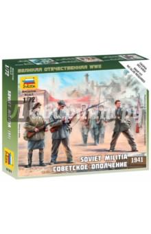Советское ополчение (6181)
