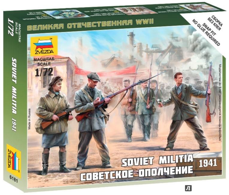 Иллюстрация 1 из 13 для Советское ополчение (6181) | Лабиринт - игрушки. Источник: Лабиринт