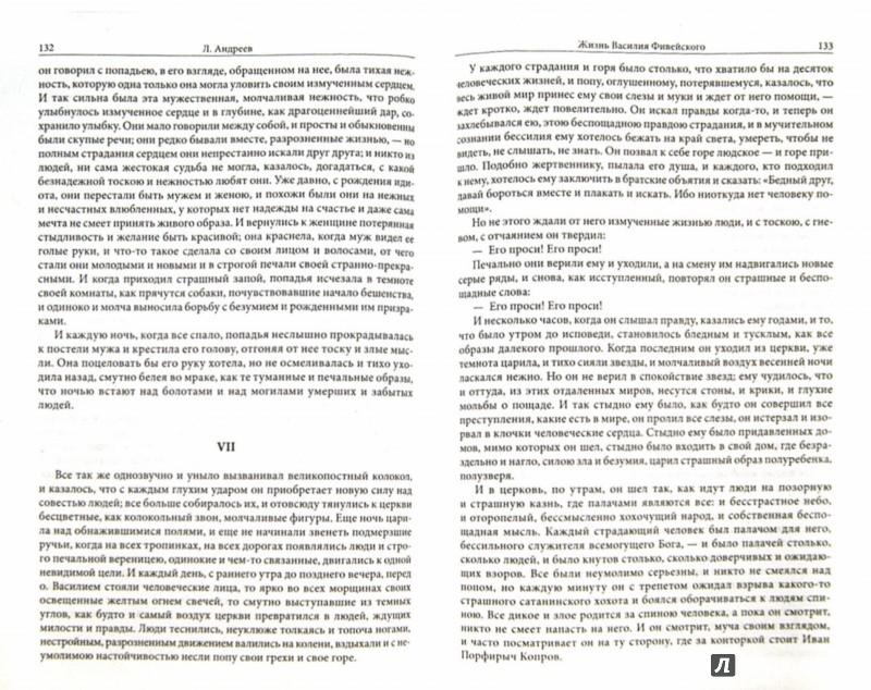 Иллюстрация 1 из 11 для Иуда Искариот. Избранное - Леонид Андреев   Лабиринт - книги. Источник: Лабиринт