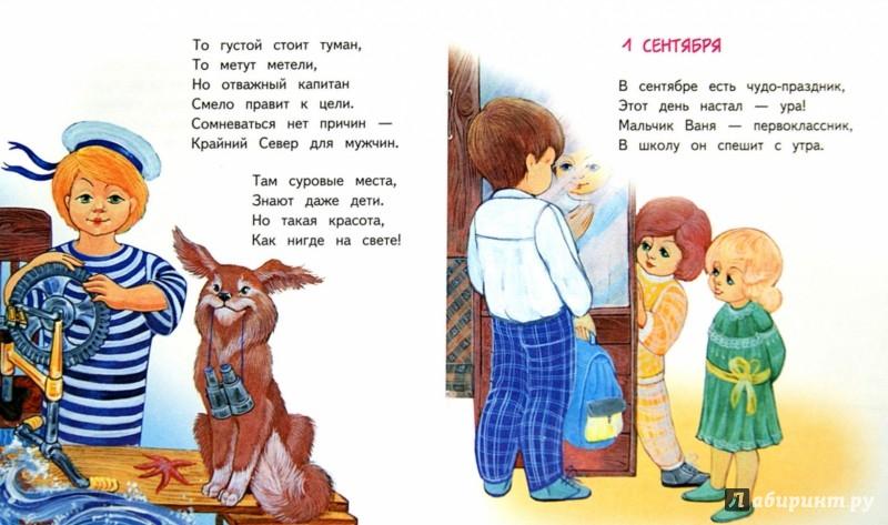 Иллюстрация 1 из 8 для Отважный капитан - Сергей Чертков | Лабиринт - книги. Источник: Лабиринт