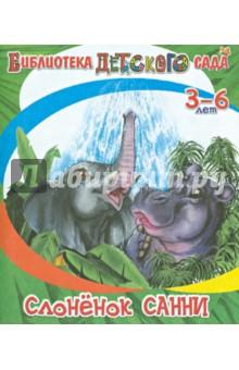 Слонёнок Санни