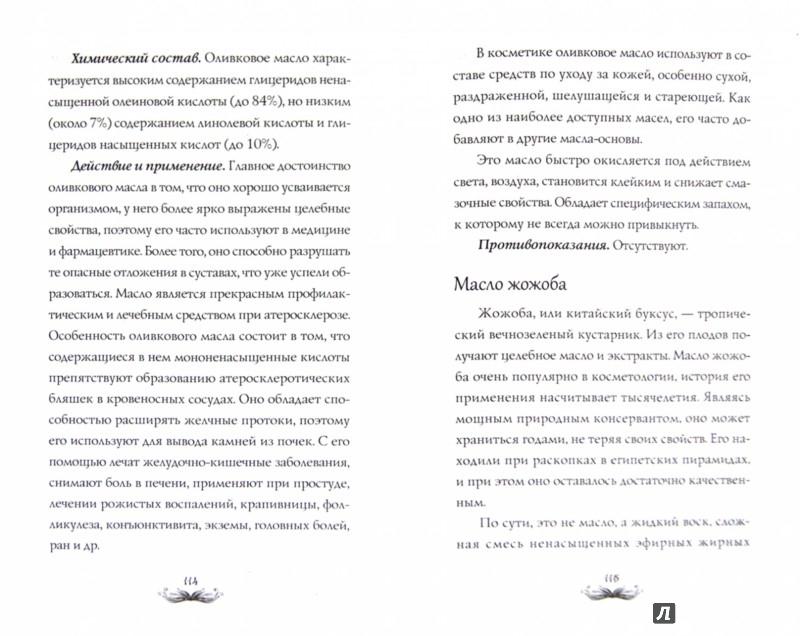 Иллюстрация 1 из 25 для Энциклопедия эфирных масел - Елена Туманова | Лабиринт - книги. Источник: Лабиринт