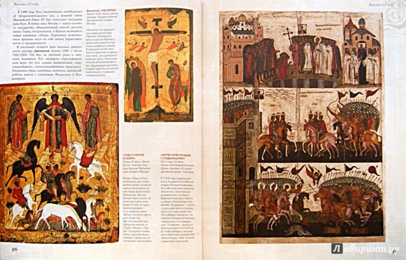 Иллюстрация 1 из 17 для Атлас мировой живописи - Нина Геташвили | Лабиринт - книги. Источник: Лабиринт