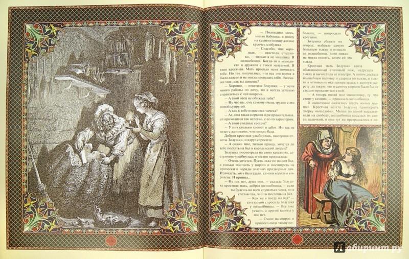 Иллюстрация 1 из 12 для Старые добрые сказки - Перро, Гримм, Андерсен | Лабиринт - книги. Источник: Лабиринт