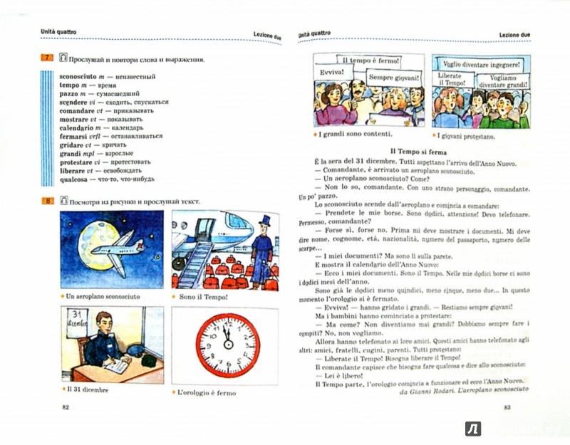 Иллюстрация 1 из 23 для Итальянский язык. Второй иностранный язык. 6 класс. Учебник. ФГОС (+CDmp3) - Дорофеева, Красова | Лабиринт - книги. Источник: Лабиринт