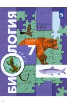 биология 7 класс учебник 2015