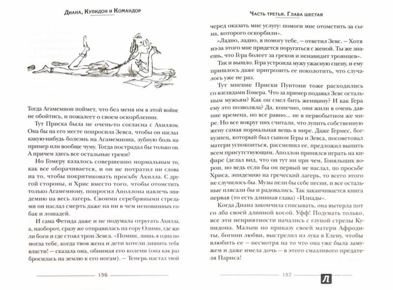 Иллюстрация 1 из 25 для Диана, Купидон и Командор - Бьянка Питцорно   Лабиринт - книги. Источник: Лабиринт