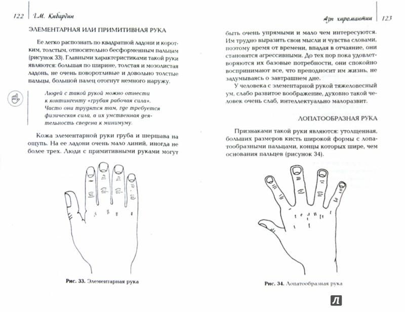 Иллюстрация 1 из 7 для Основы коррекционной хиромантии. Как изменить судьбу по линиям руки - Геннадий Кибардин | Лабиринт - книги. Источник: Лабиринт