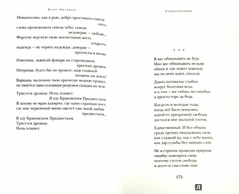Иллюстрация 1 из 10 для Упраздненный театр. Стихотворения - Булат Окуджава | Лабиринт - книги. Источник: Лабиринт