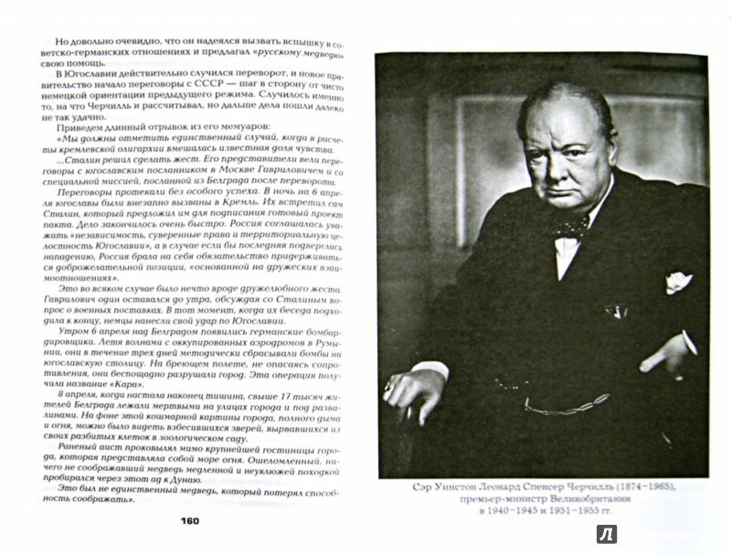 Иллюстрация 1 из 9 для Черчилль. На вершине власти - Борис Тененбаум | Лабиринт - книги. Источник: Лабиринт