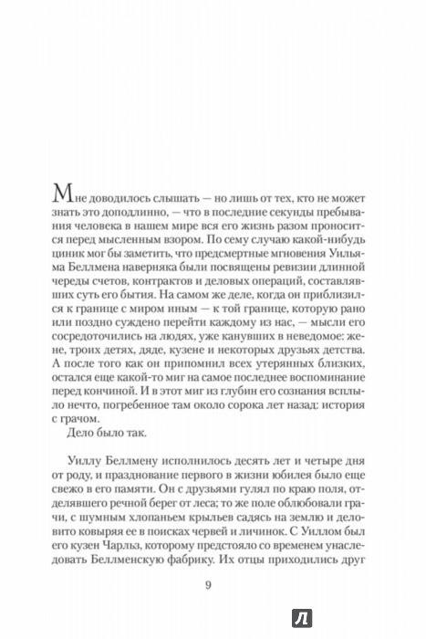 Иллюстрация 1 из 37 для Беллмен и Блэк, или Незнакомец в черном - Диана Сеттерфилд | Лабиринт - книги. Источник: Лабиринт