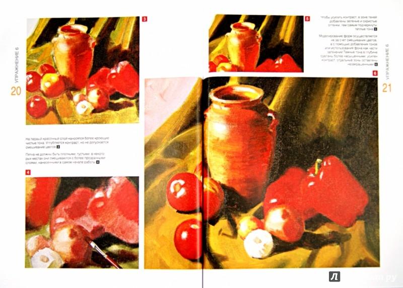 Иллюстрация 1 из 20 для Рисуем натюрморт. Экспресс-курс | Лабиринт - книги. Источник: Лабиринт