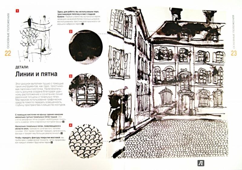 Иллюстрация 1 из 4 для Техника рисунка. Экспресс-курс - Давид Санмигель | Лабиринт - книги. Источник: Лабиринт