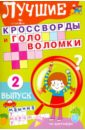 Лучшие кроссворды и головоломки Выпуск 2 яков перельман головоломки выпуск 2