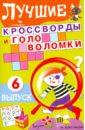 Лучшие кроссворды и головоломки Выпуск 6