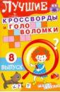 Лучшие кроссворды и головоломки Выпуск 8