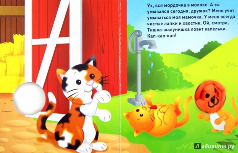 Иллюстрация 1 из 6 для Пушистые мордочки. Котята. Истории с загадками - Ю. Тюрина | Лабиринт - книги. Источник: Лабиринт