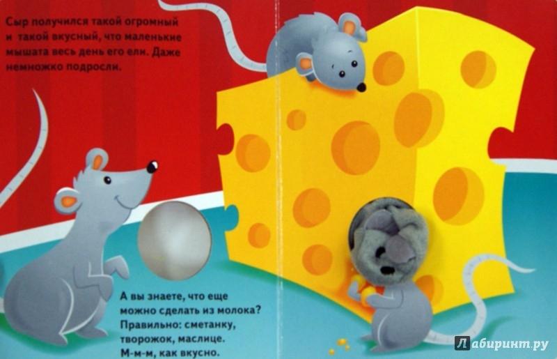 Иллюстрация 1 из 3 для Пушистые мордочки. Мышата. Истории с загадками - Ю. Тюрина | Лабиринт - книги. Источник: Лабиринт