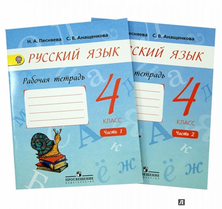 песняева 2 2 часть гдз анащенкова класс