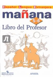 Испанский язык. Второй иностранный язык. 5-6-й классы. Книга для учителя