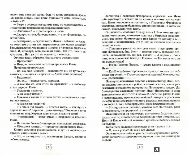 Иллюстрация 1 из 15 для Мастер и Маргарита - Михаил Булгаков   Лабиринт - книги. Источник: Лабиринт