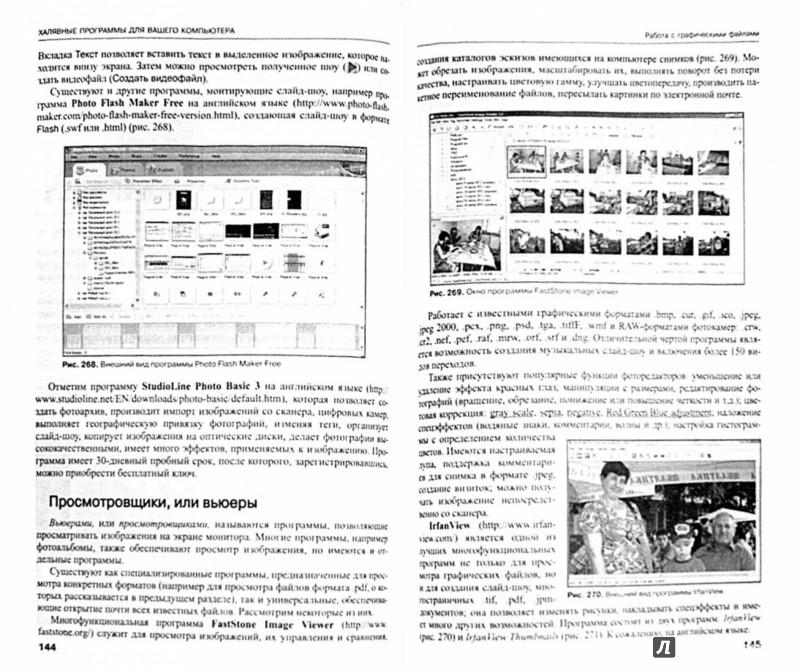 Иллюстрация 1 из 8 для Халявные программы для вашего компьютера - Косцов, Косцов | Лабиринт - книги. Источник: Лабиринт