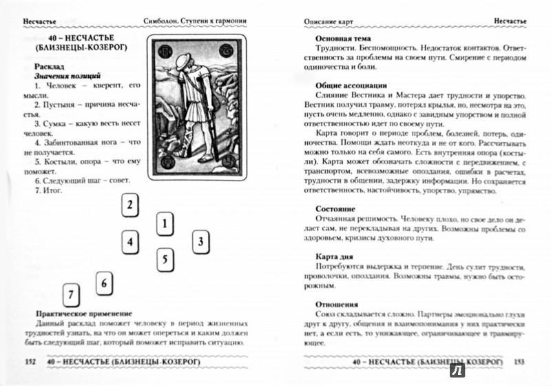 Иллюстрация 1 из 21 для Таро Симболон. Ступени к гармонии. Методическое пособие - Нина Фролова   Лабиринт - книги. Источник: Лабиринт