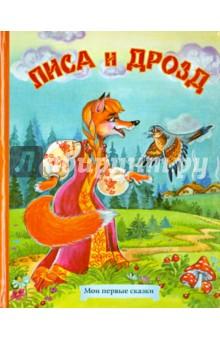 Купить Лиса и дрозд, Улыбка, Русские народные сказки