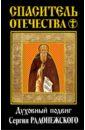 Обложка Спаситель Отечества. Духовный подвиг Сергия Радонежского